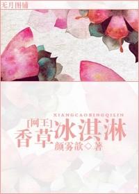 (网王同人)[网王]香草冰淇淋