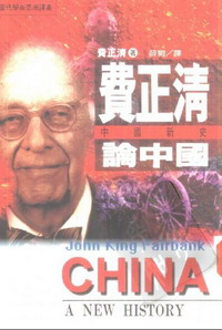 费正清论中国--中国新史